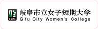 岐阜市立女子短期大学